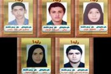 اعلام نفرات برتر ازمون سراسري سال ۱۳۹۷ + عکس