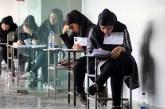 تکمیل ظرفیت کنکور ۹۷ برای دانشگاه فرهنگیان و شهید رجایی