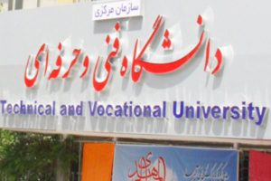 دانشگاه فنی و حرفه ای