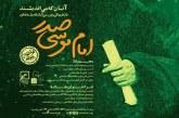 برگزاری همایش بازخوانی و بررسی آراء و اندیشههای امام موسی صدر