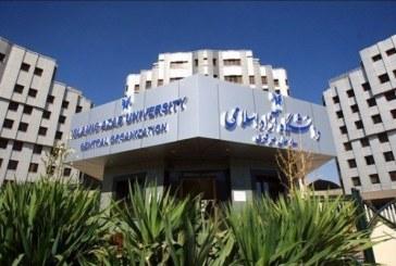 ثبت نام نقل و انتقال دانشگاه آزاد از پانزده آذر آغاز میشود