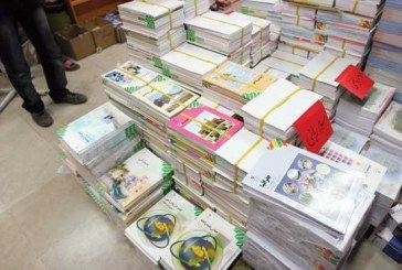 آغاز توزیع کتب درسی / فروش اجباری لوازم التحریر همراه کتب، ممنوع