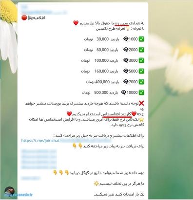 کلاهبرداری تلگرامی