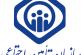 تعهدات کوتاه مدت سازمان تامین اجتماعی برای بیمه شدگان جدیدالورود
