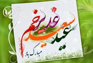 پیامک های مخصوص عید غدیر