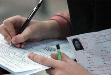 زمان انتشار دفترچه انتخاب رشته آزمون ارشد علوم پزشکی اعلام شد