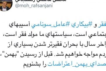 محسن هاشمی: قبل از رسیدن «بهمن» صدای بهمن اعتراضات را بشنویم