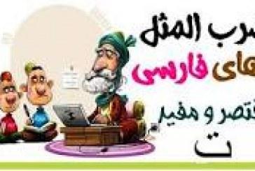 ضرب المثل های عربی + ترجمه فارسی