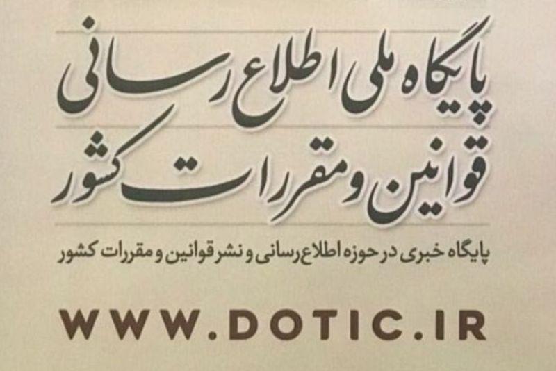 پایگاه ملی اطلاع رسانی