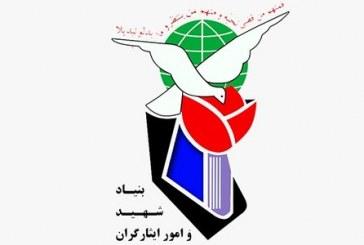 فراکسیون ایثارگران به بنیاد شهید اولتیماتوم داد