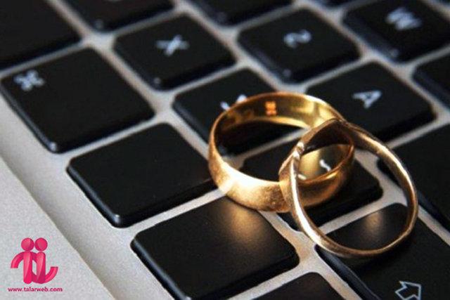 اینترنت و ازدواج