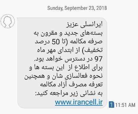 نرخ مکالمه ایرانسل