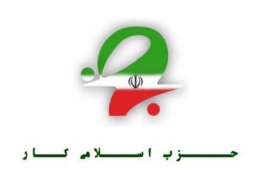 ارائه برنامه جامع اقتصادی حزب اسلامی کار به دولت