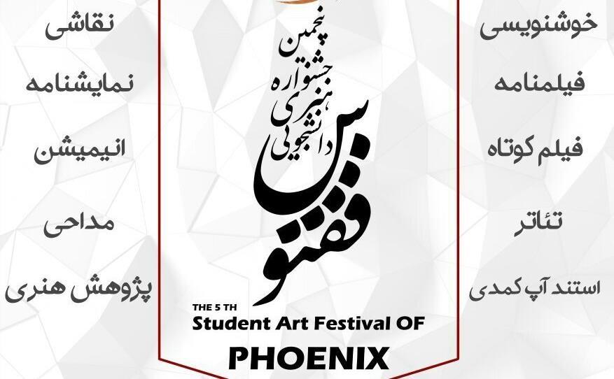 پنجمین جشنواره فرهنگی دانشجویی ققنوس