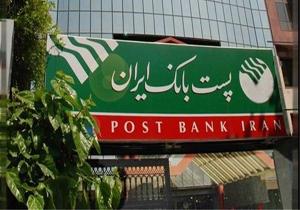 پست بانک