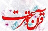 معرفی برگزیدگان بخش فناوری جشنواره قرآن و عترت وزارت بهداشت