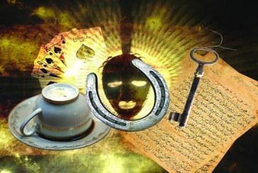 آیا می دانید برای خلاصی از سحر و جادو چه باید کرد؟