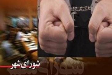 ۹ نفر از اعضای شورای شهرهای استان تهران بازداشت شدند