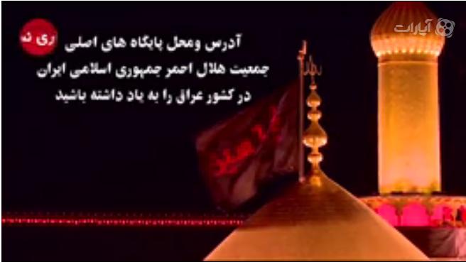 هلال احمر عراق