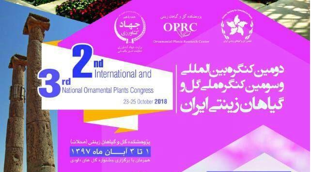 کنگره بین المللی گل و گیاه محلات