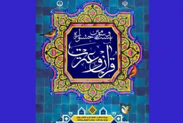 جشنواره قرآن و عترت دانشگاههای علوم پزشکی ۱۸ مهر برگزار می شود