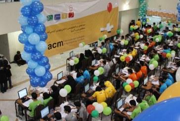 بیستمین مسابقه برنامهنویسی ACM در دانشگاه صنعتی شریف برگزار میشود