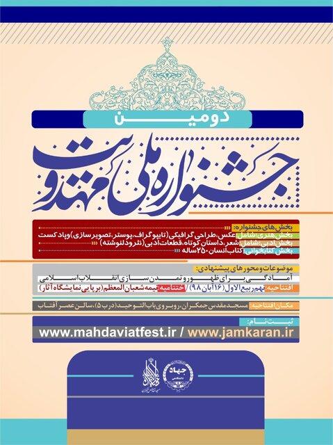 افتتاح دومین جشنواره ملی مهدویت