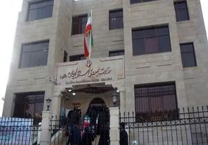 سفارتخانه ایران در ترکیه
