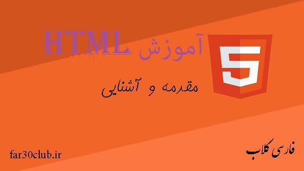 html، آموزش رایگان html، html چیست، آشنایی با زبان html