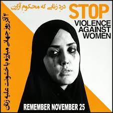 خشونت با زنان