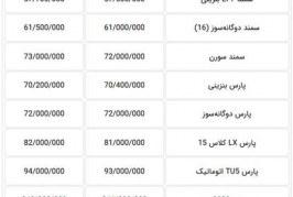 لیست قیمت خودروهای داخلی (قیمت ها افزایش یافت)