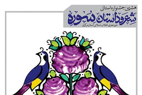 جشنواره شعر و داستان سوره