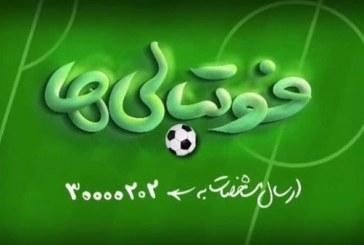 فوتبالی ها؛ مسابقه استعدادیابی فوتبال در شبکه دو سیما