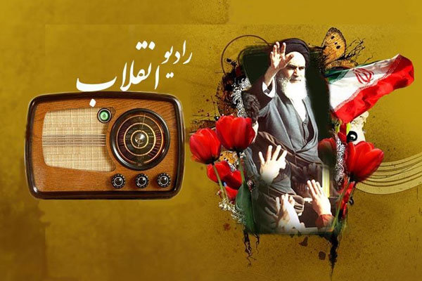 رادیو انقلاب