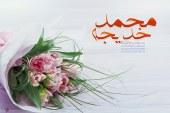 خواستگاری حضرت خدیجه (س) از پیامبر اکرم (ص)/ چرا حضرت خدیجه (س) را مادر اُمت اسلام مینامند؟