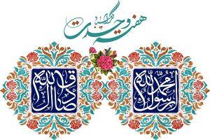 حضرت محمد 5