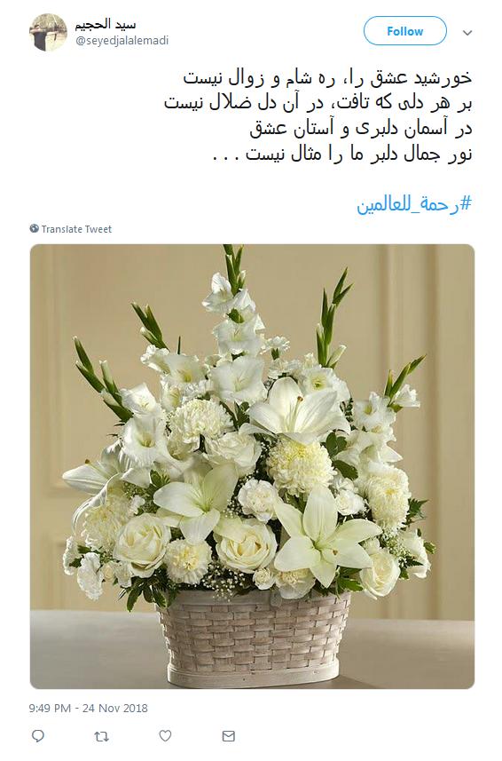 تبریک میلاد حضرت محمد 6