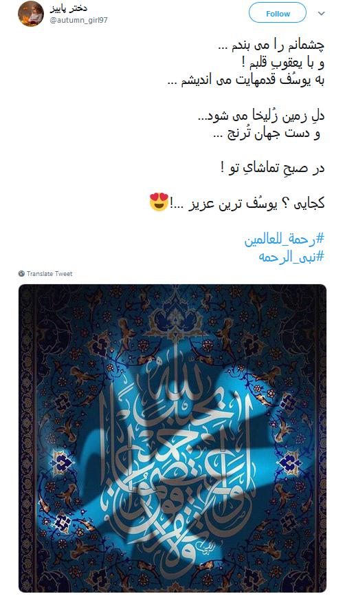 تبریک میلاد حضرت محمد 8