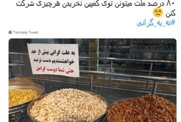 کمپین تحریم خرید آجیل در آستانه شب یلدا / نه به زندگی لاکچری
