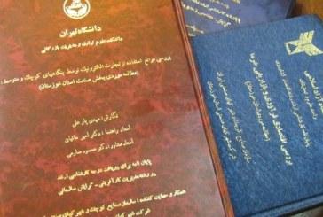 پایاننامههای تحصیلات تکمیلی بعد از ارسال به سامانه همانندجویی تصویب خواهد شد