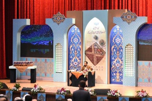 سی و چهارمین جشنواره سراسری قرآن و عترت دانشجویان