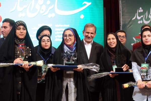 جایزه ملی ایثار