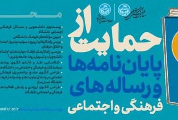 دانشگاه تهران از پایان نامههای فرهنگی و اجتماعی حمایت میکند