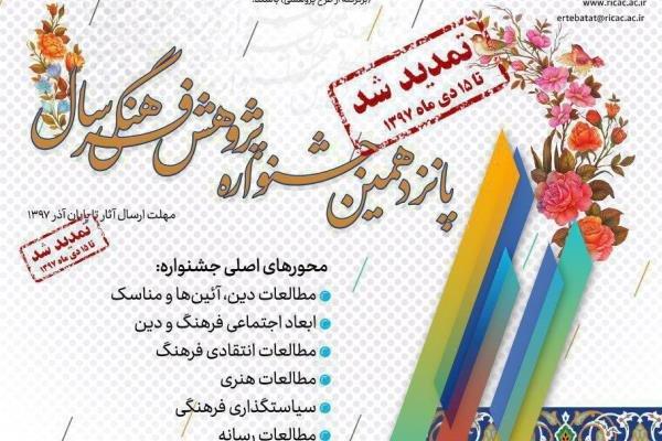 پانزدهمین جشنواره پژوهش فرهنگی سال