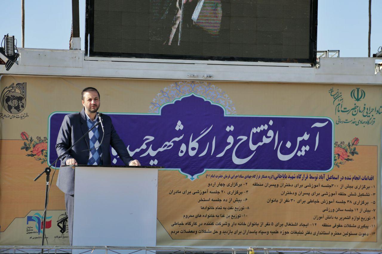 قرارگاه شهید باباخانی قم