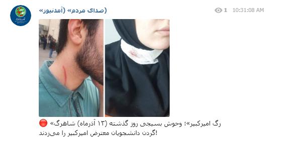 مصدومان تجمع دانشجویان دانشگاه امیر کبیر