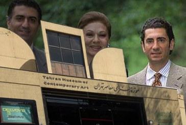 """خاندان پهلوی تلاش دارند مجددا """"موزه هنرهای معاصر تهران """" را به نام خود مصادره کنند."""