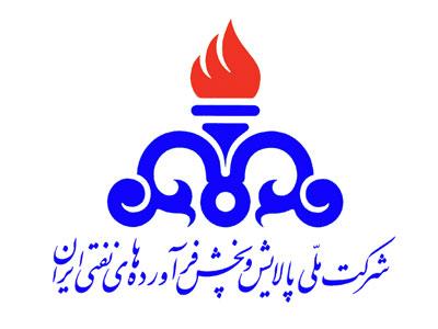 شرکت ملی پالایش و پخش فراورده های نفتی ایران