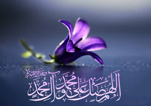 اللهم صل علی محمد و آل محمد