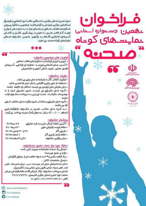 نهمین جشنواره استانی نمایشهای کوتاه صحنه استان مرکزی